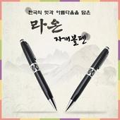 [볼펜(중저가형)]라온 자개 볼펜