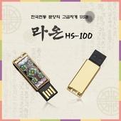 라온 HS-100 자개 4GB USB메모리