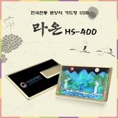 라온 HS-400 자개 카드형 4GB USB메모리