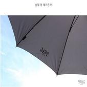 [골프우산]송월 장 테프론75 송월우산