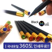 블랙뮤즈 연필