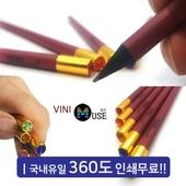 비니뮤즈 연필
