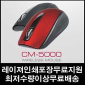 LG전자 무선 마우스 CM-5000