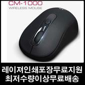 LG전자 무선 마우스 CM-1000