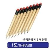 육각몽당지우개연필