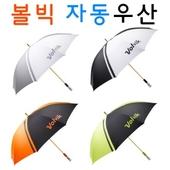 볼빅 일반자동우산 볼빅 골프우산 장우산