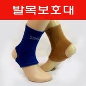 발목보호대/국내산/스포츠용/효자상품