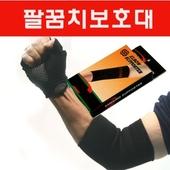 팔꿈치보호대/국내산/스포츠용품