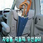 차량용품 차량용 자동차 우산꽂이/우산걸이
