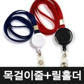사원증목걸이줄+릴홀더+투명고리