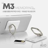 ALIO 메모링M3(거치대링+USB메모리)4G