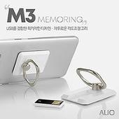 ALIO 메모링M3(거치대링+USB메 64G
