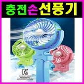 핫인기!!-(탁상겸)충전식휴대용선풍기-고급형