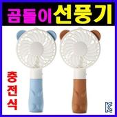 KC인증-휴대용선풍기/핸디선풍기-고급형
