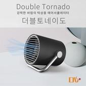 강력한 바람의 탁상용 에어서큘레이터, 더블 토네이도 선풍기