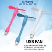 USB선풍기