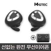 엠지텍 완전무선 블루투스이어폰 MB-W900/코드리스 이어폰