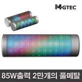 풀메탈 85W급 LED블루투스스피커 락클래식 L360