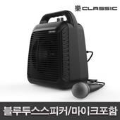 락클래식B900/블루투스스피커/300W급/마이크포함/에코기능/USB재생/고음저음조절