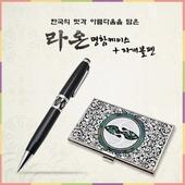 [명함케이스]라온 자개 명함케이스+볼펜