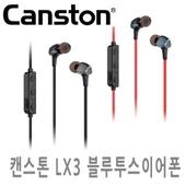 캔스톤 LX3 그리고 블루투스이어폰