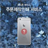 [인쇄무료-주문제작]휴대폰(스마트폰)케이스