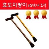 지팡이/효도상품/효도지팡이/보행스틱