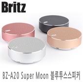 브리츠 BZ-A20 SuperMoon 블루투스스피커