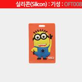 [네임텍] 실리콘 네임택 : OFT008