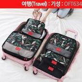 여행가방 세면가방 의류 파우치 MF1593