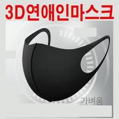 3D 연애인 블랙마스크