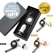 스마트차량용충전기세트(케이블+시가잭)