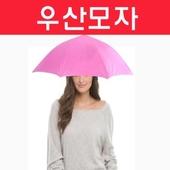 인기상품/우산모자/낚시모자/작업모자/다용도