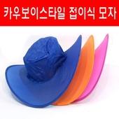 접이식모자/썬캡/행사용모자/카우보이스타일