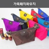 [가방(미니/파우치)]가죽패치파우치/화장품파우치.소지품가방