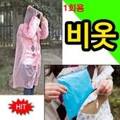 고급 단추식 비옷/우의/우비 딱좋아~!!