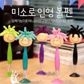 미소로인형볼펜(종이케이스포함)
