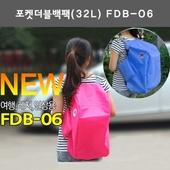 등산용품 포켓더블백팩 32L FDB 06/배낭 등산가방