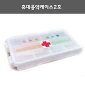휴대용약케이스2호/알약케이스.휴대용약통.약보관함