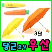 당근우산/채소우산/3단/2단/양우산/양산/비옷/우의/우비