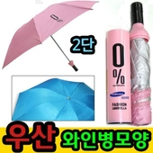 와인병우산/2단우산-도보이는 제품