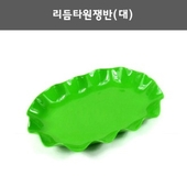 [쟁반]리듬타원쟁반(대)/플라스틱쟁반.접시