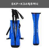 [등산용품]SKP-K3스틱주머니/포켓스틱케이스.등산용품