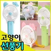 휴대용선풍기/핸디선풍기-팬4개(팬6개신상-문의