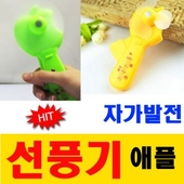 애플선풍기/자가발전선풍기/휴대용선풍기/손선풍기/핸디선풍기