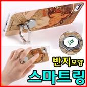스마트링거치대/스마트폰거치대/핸드폰거치대(반지)