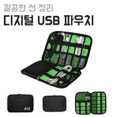 [파우치]USB 선정리 여행용파우치