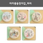 [지갑/동전지갑]마카롱동전지갑_파리/이어폰파우치.동전지갑