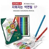 동아지워지는색연필