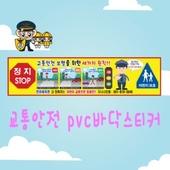 pvc 바닥스티커(교통안전 바닥스티커)